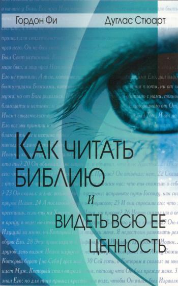Как читать Библию и видеть всю ее ценность (обложка)