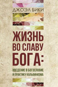 Жизнь во славу Бога (обложка)