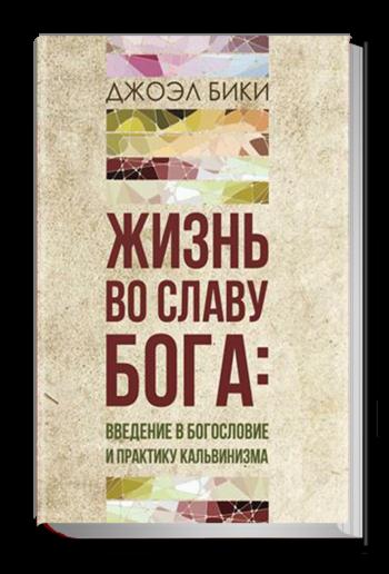 Жизнь во славу Бога 3D (обложка)