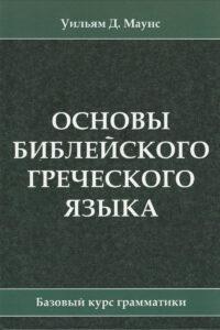Основы библейского греческого (обложка)
