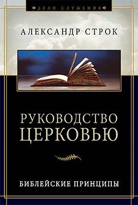Руководство церковь (обложка)