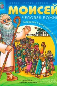 Моисей человек Божий (обложка)