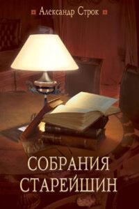 Собрание старейшин (обложка)
