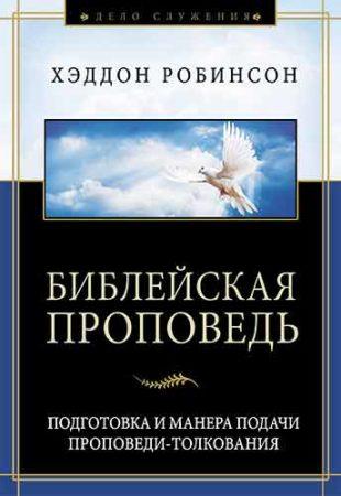 Библейская проповедь (обложка)