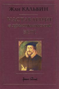 Наставление первый том (обложка))