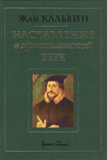 Наставление в христианской вере, Жан Кальвин, том 2 (обложка)