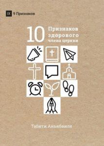 10 признаков здорового члена церкви