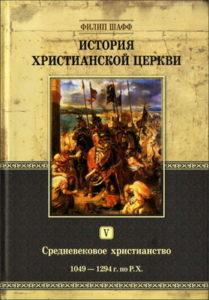 История церкви 5