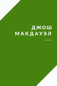 Книги Джоша Макдауэла