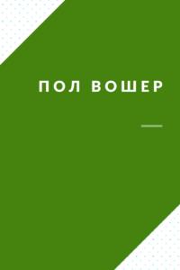 Книги Пола Вошера